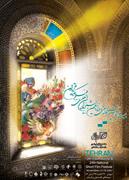 جشنواره فيلم كوتاه تهران